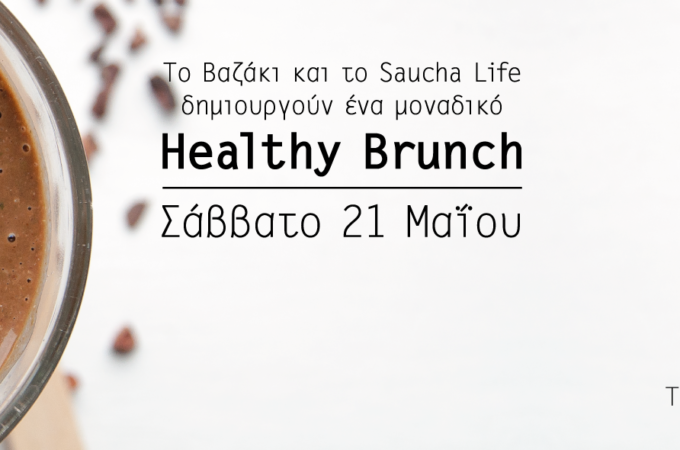 21/5/2016 Healthy Brunch by The Saucha Life και το Βαζακι